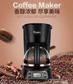 咖啡機  WCF-CD061D美式咖啡機 家用全自動迷你煮咖啡壺220 JD    新品