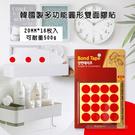 韓國製 多功能圓形雙面膠貼/盒