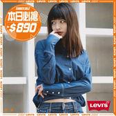 Levis 翻領襯衫 女裝 / 下擺彈力收口 / 短版修身 / 建議搭配高腰褲