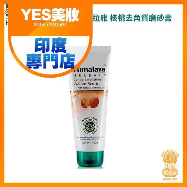 Himalaya  核桃去角質磨砂膏 100g Exfoliating Walnut Scrub   喜馬拉雅 印度 【YES 美妝】