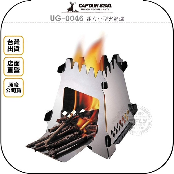 《飛翔無線3C》CAPTAIN STAG 鹿牌 UG-0046 組立小型火箭爐│公司貨│日本精品 戶外露營 焚火台好燃燒