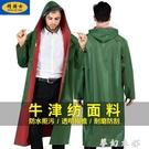 精騎士長款雨衣成人男女戶外徒步風衣雨衣牛津布時尚騎行勞保雨披-完美