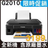 【限時促銷↘3199】Canon PIXMA G2010 原廠大供墨複合機