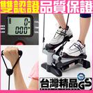 台製!活氧翹臀踏步機+拉繩美腿機器材運動另售拉筋板電動跑步機磁控飛輪健身車扭腰盤滑步機