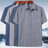 短袖襯衫中老年人夏裝男爺爺衣服短袖襯衫上衣棉麻爸爸夏季襯衣60-70-80歲 衣間迷你屋