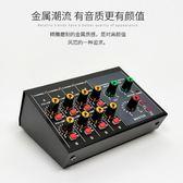 混音器8路MIX428話筒混響器樂器話筒擴展分支器混響效果器調音台 奇思妙想屋