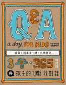 【Q & A a Day for Kids】每日一問:經典3年日記