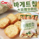 韓國 CW 大蒜麵包餅乾 400g 香蒜...