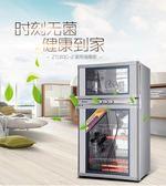 ZTP83C-2消毒櫃 雙門臭氧小型高溫不銹鋼餐具碗櫃  名購居家 igo
