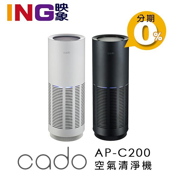 CADO AP-C200 空氣清淨機 360度循環 適用面積11坪 台灣總代理
