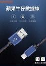 蘋果(lightning) 手機充電線/傳輸線/數據線 1M