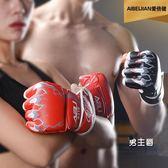 拳擊手套專業半指拳擊手套成人拳擊散打泰拳套跆拳道武術搏擊拳套(一件免運)