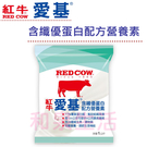 紅牛 愛基 含纖優蛋白 配方 營養素 1Kg/包