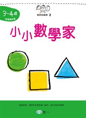 小小數學家(3~4歲)