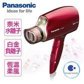 Panasonic國際牌 奈米水離子吹風機。紅色/EH-NA45  。保濕。抗曬。