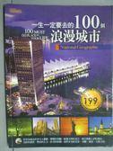【書寶二手書T1/旅遊_XBU】一生一定要去的100個浪漫城市_國家地理編委會