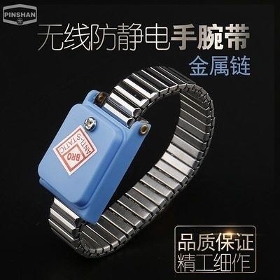 金屬無線防靜電手環 防靜電手腕帶 無繩手腕帶 消除人體靜電防護 【快速出貨】