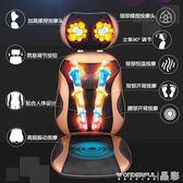 航科多功能按摩椅家用全身按摩墊豪華沙發椅子頸部背部全自動JD限時搶購
