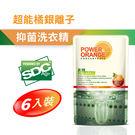 SDC超能橘銀離子全效濃縮洗潔液6入組...