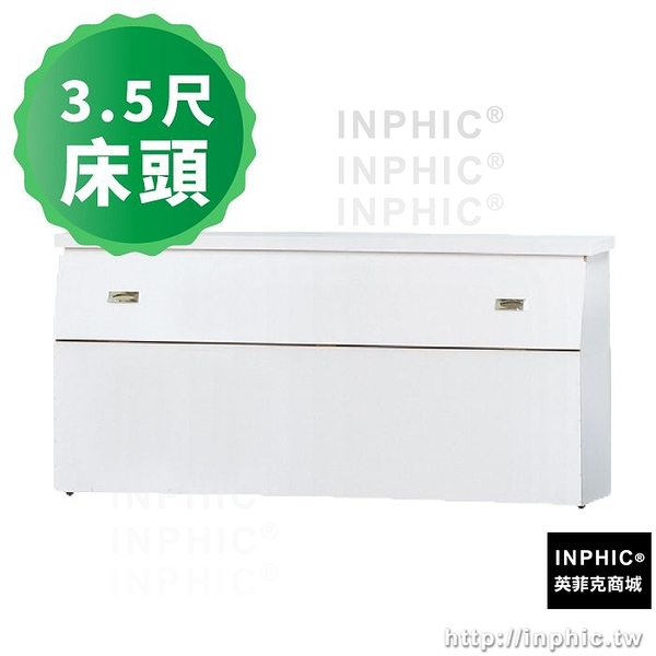 INPHIC-Mag 安喬3.5尺純白色床頭_9PFn