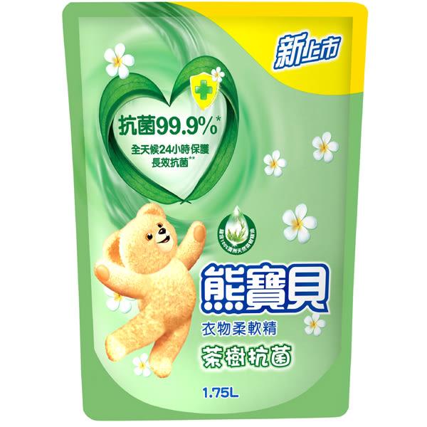 【熊寶貝】衣物柔軟精補充包(茶樹抗菌) 1.75L