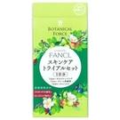 日本【7-11限定】Fancl-Botanical Force草本肌膚保養隨身包 一日份-415976