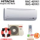 預購【HITACHI日立】7-8坪 變頻分離式冷暖冷氣 RAC-40YK1 / RAS-40YK1 免運費 送基本安裝