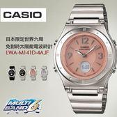 【人文行旅】CASIO   卡西歐 LWA-M141D-4AJF 日限免對時雙顯太陽能電波錶