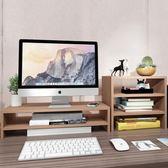 全館免運 電腦顯示器增高架辦公室桌面收納盒置物架子 cf