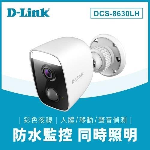 全新 D-LINK DCS-8630LH Full HD 戶外自動照明網路攝影機