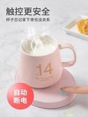 恆溫杯墊 暖暖杯約55度加熱器自動恒溫保溫碟寶暖杯墊保溫底座熱牛奶神器【快速出貨】