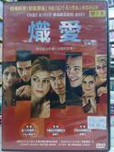 影音專賣店-J14-059-正版DVD*電影【熾愛】-皮耶法蘭西斯柯法維諾*瑪姬麗塔貝*史帝芬努阿科西*雅柏