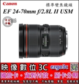 《映像數位》 Canon  EF 24-70mm f/2.8L II USM 標準變焦鏡頭【平輸】*