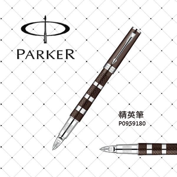 派克 PARKER INGENUITY 第五元素系列 精英紫砂褐銀環/L 筆 P0959180