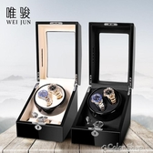搖錶器唯駿搖錶器德國進口自動機械手錶盒子上鍊器自動錶盒轉錶器收納盒 color shop
