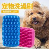 狗狗洗澡神器泰迪金毛薩摩耶狗洗澡用品貓洗澡刷子寵物洗澡按摩刷 朵拉朵衣櫥