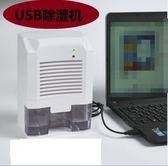 USB除濕機維德450家用除濕機小型靜音臥室迷你除濕器抽濕機干燥機【onecity】