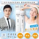 【淳】體香對策超軽美霜EX PLUS_S...