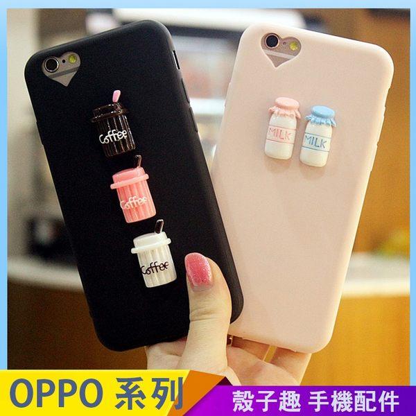 立體卡通軟殼 OPPO R15 R11 R11S R9S plus 手機殼 咖啡杯 牛奶瓶 保護殼保護套 全包邊防摔殼
