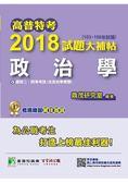 高普特考2018試題大補帖【政治學】(103~106年試題)三、四等
