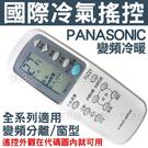 (現貨)Panasonic 國際牌冷氣遙控器 圓 全系列適用 國際 冷暖 窗型 分離式 變頻 冷氣 遙控器