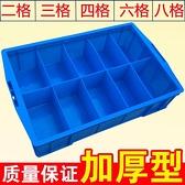 塑料分格箱周轉收納蓋子大盒子分類多格螺絲加厚盒零件工具收納盒 夢幻小鎮「快速出貨」