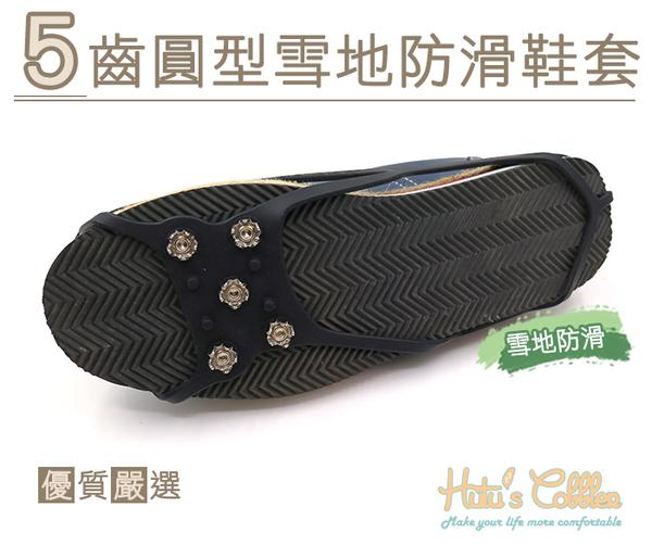 糊塗鞋匠 優質鞋材 G110 5齒圓型雪地防滑鞋套 登山 雪地 冰爪 防滑