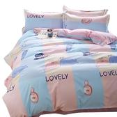 3件套水洗棉被套子床單床上用品套件網紅款床笠學生宿舍三件套 曼慕