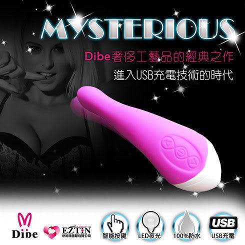 【伊莉婷】 Dibe MYSTERIOUS 神秘探索 深入按摩棒-粉 20段變頻雙馬達 充電式