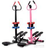 多功能踏步機 扶手立式踏步機 帶扭腰盤 啞鈴 腳踏機igo  朵拉朵衣櫥