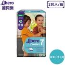 【2包】Libero 麗貝樂 黏貼紙褲-7號(XXL-21片)【佳兒園婦幼館】