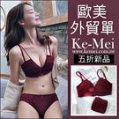 克妹Ke-Mei【AT50370】外貿單...