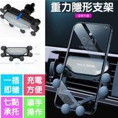 【Love Shop】一條重力汽車用出風口支架/卡扣式車載手機支架 多功能導航手機支架