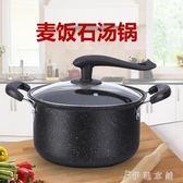加厚大容量湯鍋奶鍋燉鍋小火鍋麥飯石不粘鍋電磁爐通用igo  伊鞋本铺